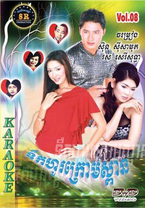 DVD Karaoke SR Vol 08 | ផលិតកម្មស្រីរត្ន័