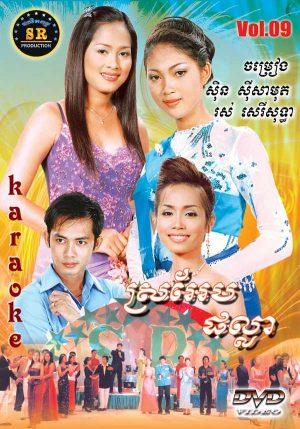 DVD Karaoke SR Vol 09 | ផលិតកម្មស្រីរត្ន័