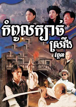 Drunken Master III (1994)
