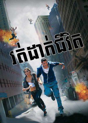 Freerunner(2011)