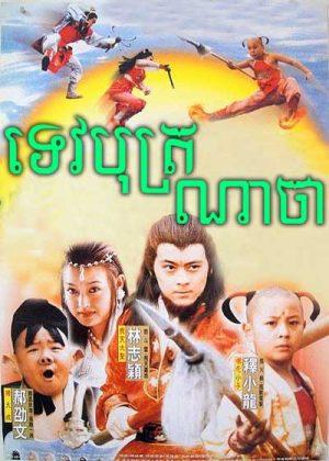 Heavenly Legend (1999)