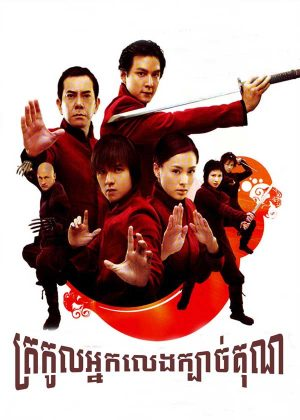 House of Fury (2005)