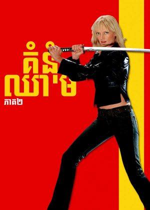 Kill Bill: Vol. 2(2004)