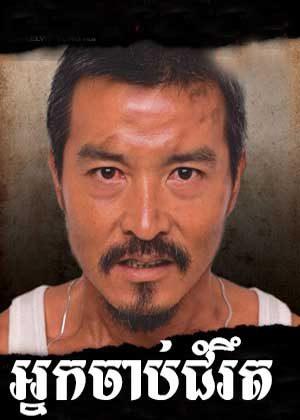 Kidnapper (2010)