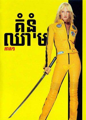 Kill Bill: Vol. 1(2003)