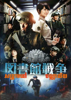 Library Wars (2013)