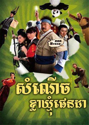 Panda Express (2009)