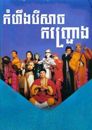 Return of the Evil Fox (1991)