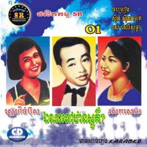 CD SR Vol 1 | ផលិតកម្មស្រីរត្ន័