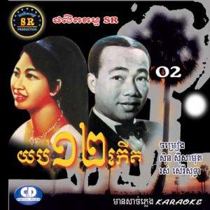 CD SR Vol 02 | ផលិតកម្មស្រីរត្ន័