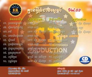 CD SR Vol 03 | ផលិតកម្មស្រីរត្ន័