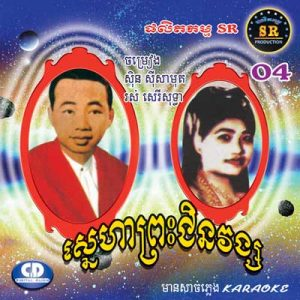 CD SR Vol 04 | ផលិតកម្មស្រីរត្ន័