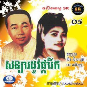 CD SR Vol 05 | ផលិតកម្មស្រីរត្ន័