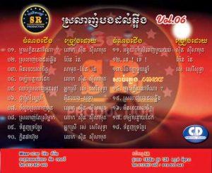 CD SR Vol 06 | ផលិតកម្មស្រីរត្ន័