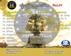 CD SR Vol 07 | ផលិតកម្មស្រីរត្ន័