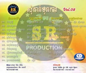 CD SR Vol 08 | ផលិតកម្មស្រីរត្ន័