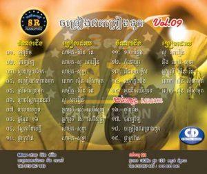 CD SR Vol 09 | ផលិតកម្មស្រីរត្ន័