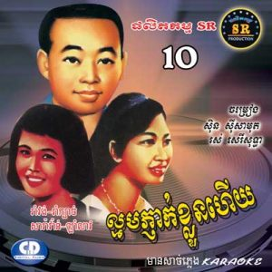 CD SR Vol 10 | ផលិតកម្មស្រីរត្ន័