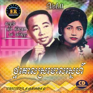 CD SR Vol 11 | ផលិតកម្មស្រីរត្ន័