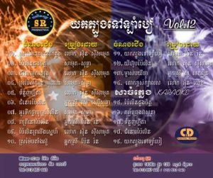 CD SR Vol 12 | ផលិតកម្មស្រីរត្ន័
