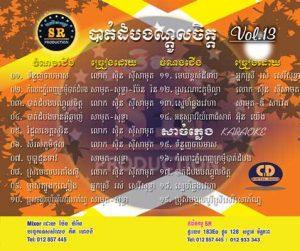 CD SR Vol 13 | ផលិតកម្មស្រីរត្ន័