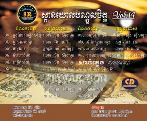 CD SR Vol 14 | ផលិតកម្មស្រីរត្ន័