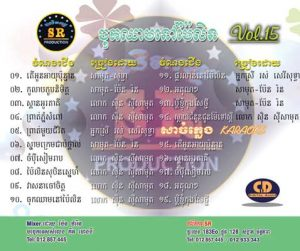 CD SR Vol 15 | ផលិតកម្មស្រីរត្ន័