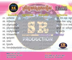 CD SR Vol 16 | ផលិតកម្មស្រីរត្ន័