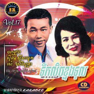 CD SR Vol 17 | ផលិតកម្មស្រីរត្ន័