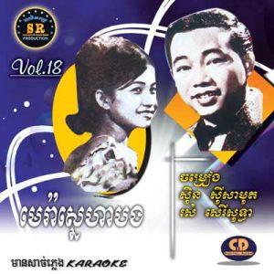 CD SR Vol 18 | ផលិតកម្មស្រីរត្ន័