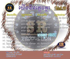 CD SR Vol 19 | ផលិតកម្មស្រីរត្ន័