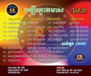 CD SR Vol 20 | ផលិតកម្មស្រីរត្ន័