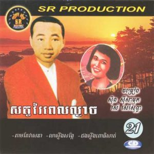 CD SR Vol 21 | ផលិតកម្មស្រីរត្ន័