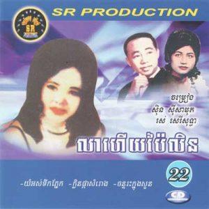 CD SR Vol 22 | ផលិតកម្មស្រីរត្ន័