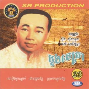 CD SR Vol 23 | ផលិតកម្មស្រីរត្ន័