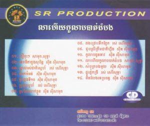 CD SR Vol 24 | ផលិតកម្មស្រីរត្ន័
