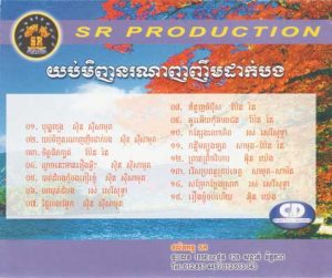 CD SR Vol 25 | ផលិតកម្មស្រីរត្ន័