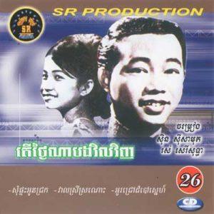 CD SR Vol 26 | ផលិតកម្មស្រីរត្ន័