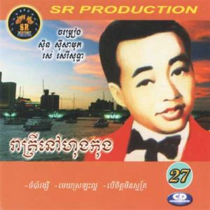 CD SR Vol 27 | ផលិតកម្មស្រីរត្ន័