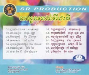 CD SR Vol 28 | ផលិតកម្មស្រីរត្ន័