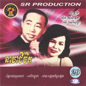 CD SR Vol 29 | ផលិតកម្មស្រីរត្ន័