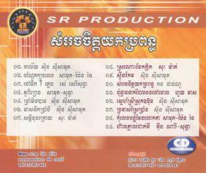 CD SR Vol 30 | ផលិតកម្មស្រីរត្ន័