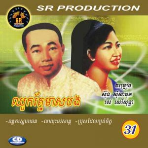 CD SR Vol 31 | ផលិតកម្មស្រីរត្ន័