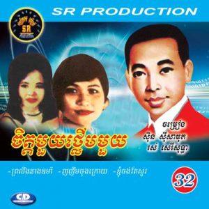 CD SR Vol 32 | ផលិតកម្មស្រីរត្ន័