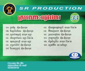CD SR Vol 33 | ផលិតកម្មស្រីរត្ន័
