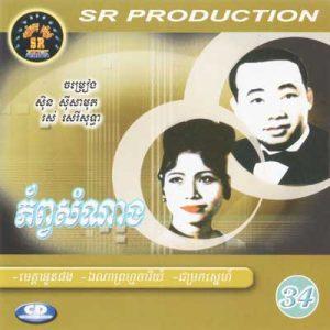 CD SR Vol 34 | ផលិតកម្មស្រីរត្ន័