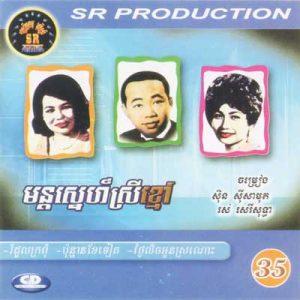 CD SR Vol 35 | ផលិតកម្មស្រីរត្ន័