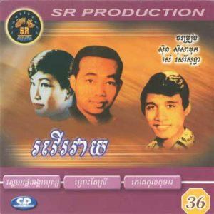 CD SR Vol 36 | ផលិតកម្មស្រីរត្ន័