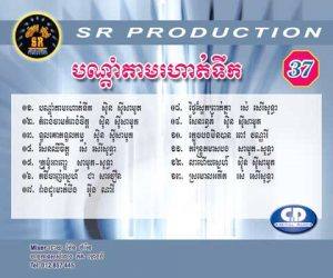 CD SR Vol 37 | ផលិតកម្មស្រីរត្ន័