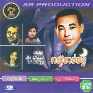 CD SR Vol 38 | ផលិតកម្មស្រីរត្ន័